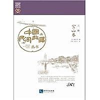中国民间故事丛书(上海宝山卷)