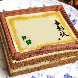 ケーキで表彰状 5号 名入れ+オリジナル文 60文字以内