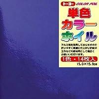 トーヨー 単色カラーホイル 紺 14枚入 066007 【× 2 冊 】