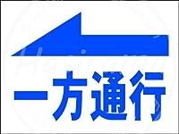 「一方通行(左矢印)」駐車場 ティンサイン ポスター ン サイン プレート ブリキ看板 ホーム バーために