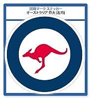 国籍マーク ステッカー オーストラリア (巨大 左向) / シール