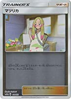 ポケモンカードゲーム PK-SM12a-156 マツリカ(キラ)