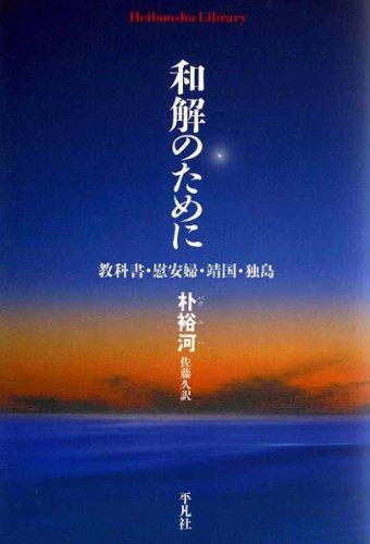 和解のために-教科書・慰安婦・靖国・独島 (平凡社ライブラリー740)