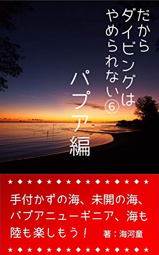 we cannot stop scuba diving part six: Enjoy scuba diving at PNG (Japanese Edition)