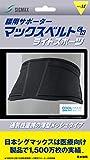 日本シグマックス マックスベルト ライトスポーツ 腰 M ブラック 男女兼用 サポーター コルセット