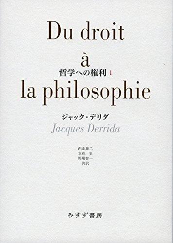 哲学への権利 1の詳細を見る