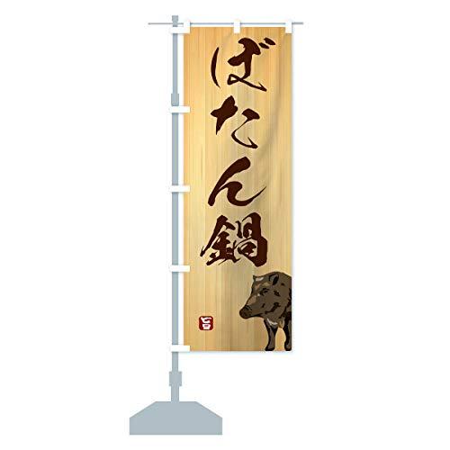 ぼたん鍋 のぼり旗(レギュラー60x180cm 左チチ 標準)