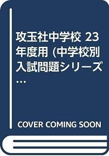 攻玉社中学校 23年度用 (中学校別入試問題シリーズ)