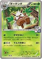 ポケモンカード ダーテング 039/XY-P