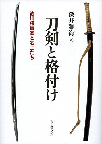 刀剣と格付け: 徳川将軍家と名工たちの詳細を見る