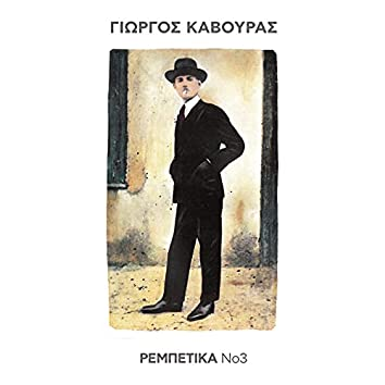Giorgos Kavouras (Vol. 3)
