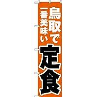 スマートのぼり旗 のぼり 鳥取で一番美味い 定食 YNS-4241 No.YNS-4241 (受注生産)