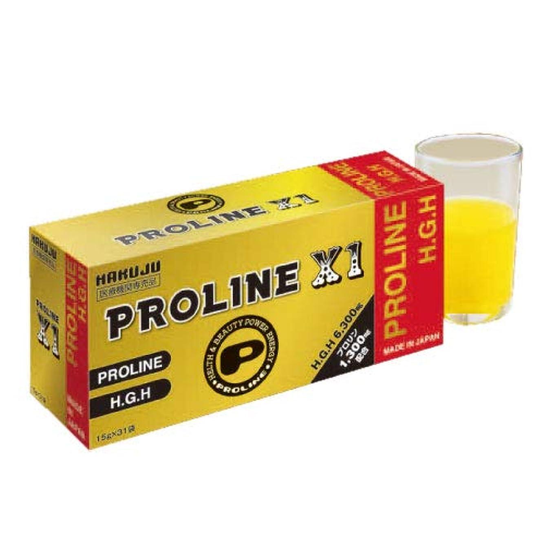 ショートカットほこりっぽい抜本的なH.G.H PROLINE X1 (プロリン X1) 【メディア掲載あり】 もっちり肌 弾力肌 キメ コラーゲン シミ シワ ハリ 潤い 肌もっちり 15g×31袋入