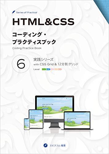 HTML&CSS コーディング・プラクティスブック 6 実践シリーズ