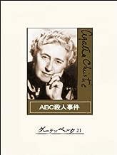 ABC殺人事件 名探偵ポワロ