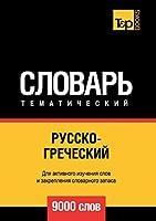 Русско-греческий тематический словарь 9000 с&#