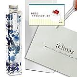フェリナス ハーバリウム 【誕生日カート&手提袋付 ブルーゴールド】b-card-blue-fukuro