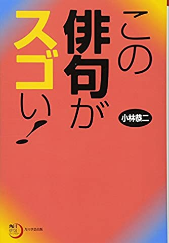 角川俳句ライブラリー この俳句がスゴい!