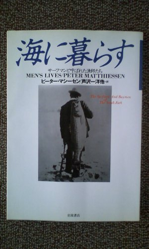 Fishermen who were called Safuman - who live in the sea (1993) ISBN: 4000001728 [Japanese Import]