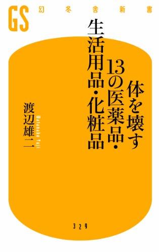 体を壊す13の医薬品・生活用品・化粧品 (幻冬舎新書)