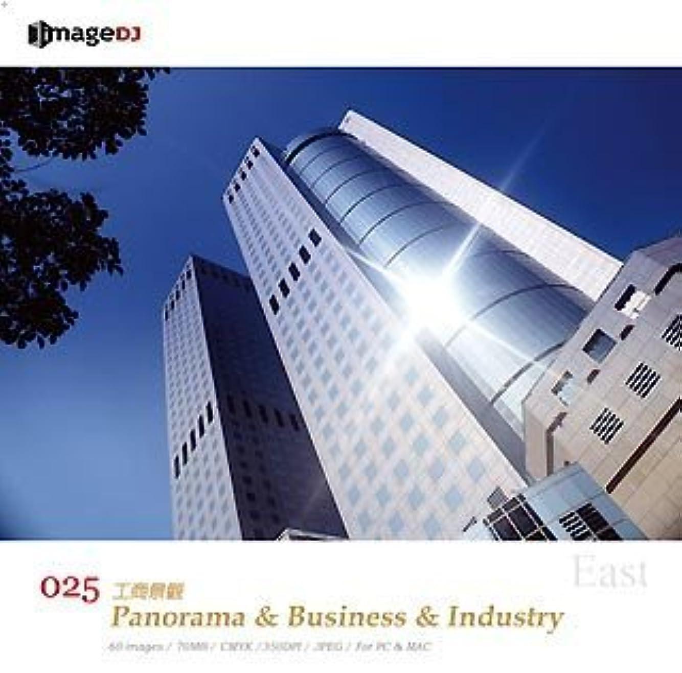思慮のない光沢事実上EAST vol.25 産業展望 Panorama & Business & Industry