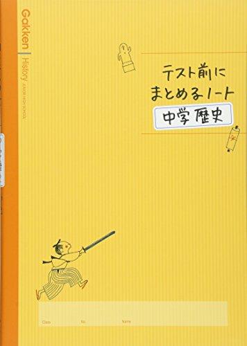 中学歴史 (テスト前にまとめるノート)