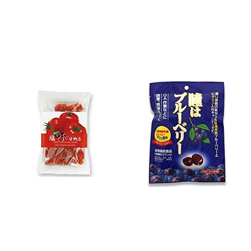[2点セット] 朝どり 塩とまと甘納豆(150g)・瞳はブルーベリー 健康機能食品[ビタミンA](100g)