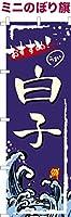 卓上ミニのぼり旗 「おすすめ 白子」しらこ 短納期 既製品 13cm×39cm ミニのぼり