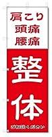 のぼり旗 整体 (W600×H1800)