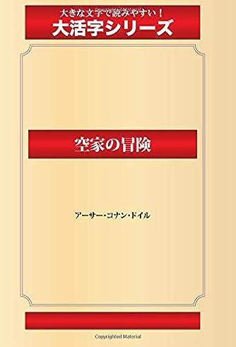 空家の冒険(ゴマブックス大活字シリーズ)
