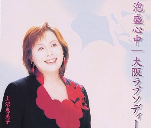 Awamori Shinjuu/Osaka Rhapsody