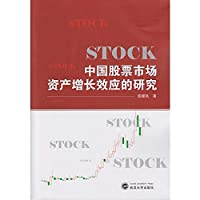 China Stock Market Assets Growth Effects(Chinese Edition)