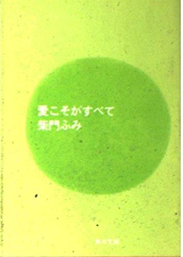 愛こそがすべて (角川文庫)の詳細を見る
