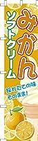 既製品のぼり旗 「みかんソフトクリーム」アイス 短納期 高品質デザイン 450mm×1,800mm のぼり