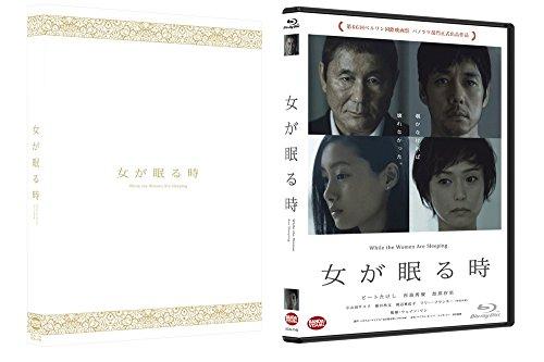 女が眠る時 (特装限定版) (メーカー特典なし) [Blu-ray]