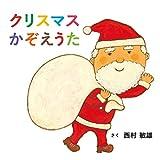 クリスマスかぞえうた (コドモエのえほん)