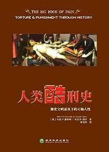 人类酷刑史:解密文明面具下的可怖人性(The Big Book of Pain: Torture and Punishment through History) (Chinese Edition)
