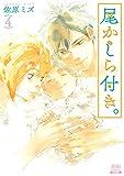 尾かしら付き。 4巻 (ゼノンコミックス)