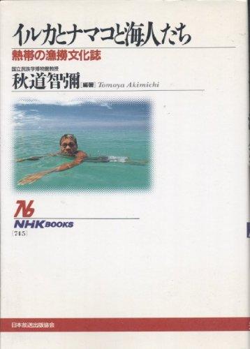 イルカとナマコと海人たち―熱帯の魚撈文化誌 (NHKブックス)の詳細を見る