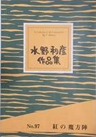 箏 楽譜 「 紅の魔方陣 」 水野利彦 作品集 No.97 生田流 琴 koto