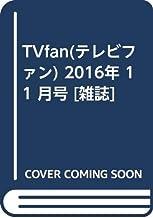 TVfan(テレビファン) 2016年 11 月号 [雑誌]