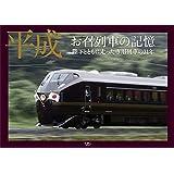 平成 お召列車の記憶