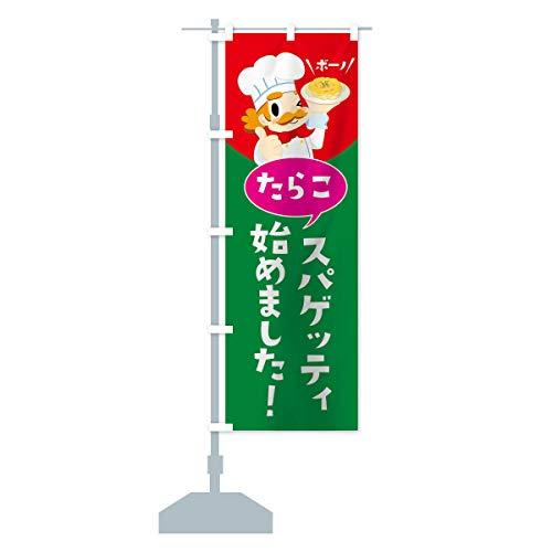 たらこスパゲッティ始めました のぼり旗 サイズ選べます(ジャンボ90x270cm 左チチ)