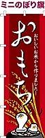 卓上ミニのぼり旗 「おもち」正月 餅つき お餅 短納期 既製品 13cm×39cm ミニのぼり