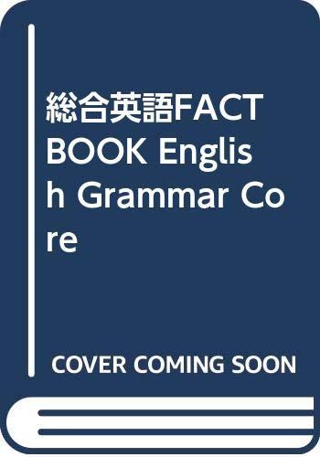 総合英語FACTBOOK English Grammar Core