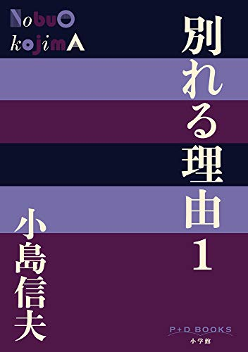 別れる理由 (1) (P+D BOOKS)