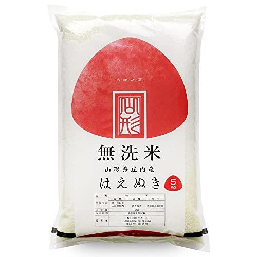 【精米 無洗米】 はえぬき 5kg 山形県産 新米 令和2年産 米