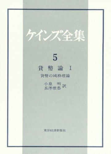 ケインズ全集 第5巻 貨幣論 1 貨幣の純粋理論 / ケインズ