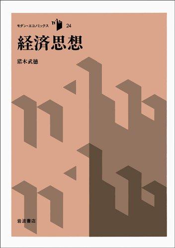 経済思想 (モダン・エコノミックス 24)