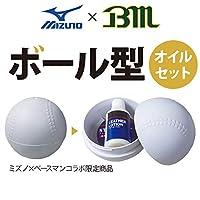 ミズノ ベースマン限定 ボール型マルチケース グラブ 保型ボール メンテナンスセット 1GJYG59800 miz19ss
